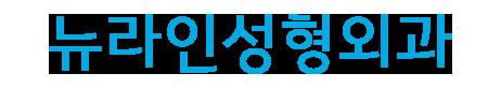 뉴라인 로고